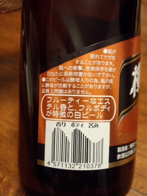 横浜ビール 側面