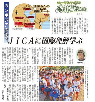 20130815shimotsuke.jpg