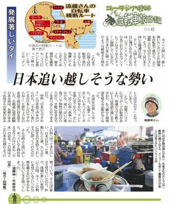 20130925shimotsuke.jpg