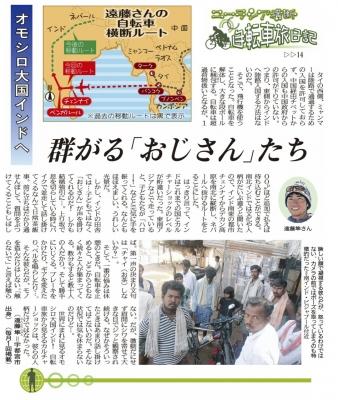 20131118shimotsuke.jpg