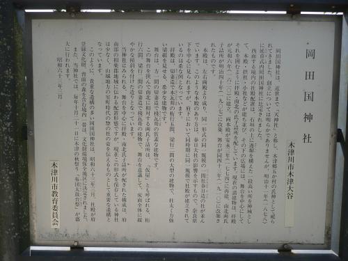 岡田国神社16