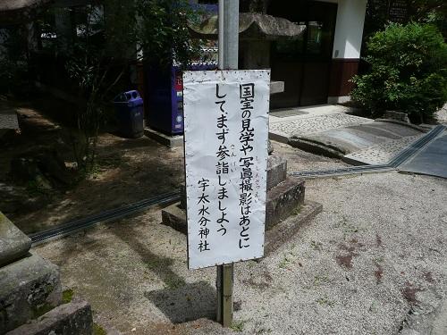 宇太水分神社・中社4