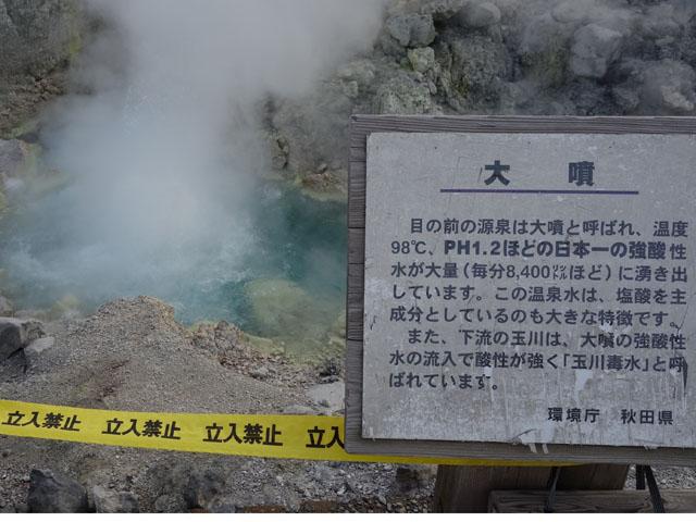 強酸性の温泉