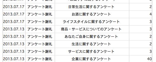 スクリーンショット 2013-07-17 12.42.39