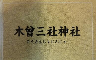 木曾三社神社①