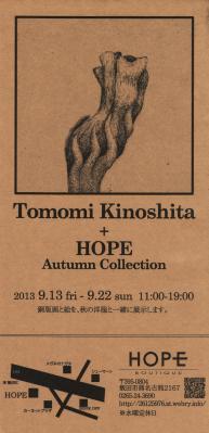 hope-dm