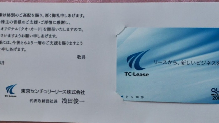 東京センチュリーリース201303