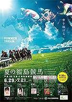 2013福島7月チラシ