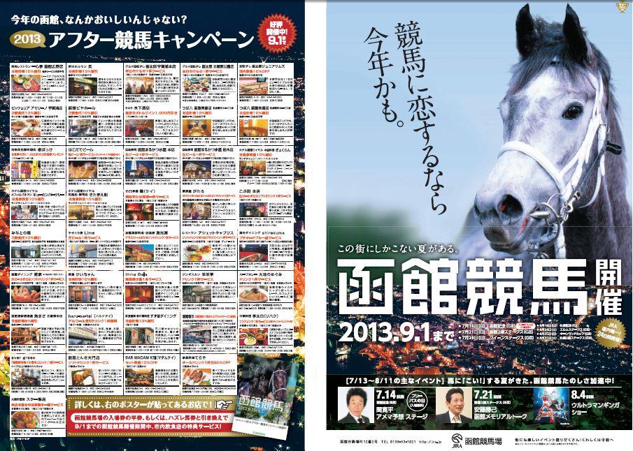 2013函館イベ7月