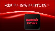 モバイル情報-RK30XX