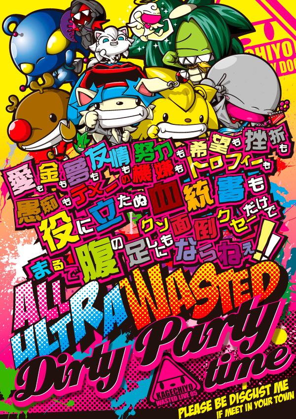 KAGECHIYO_LIVE_DAY2013