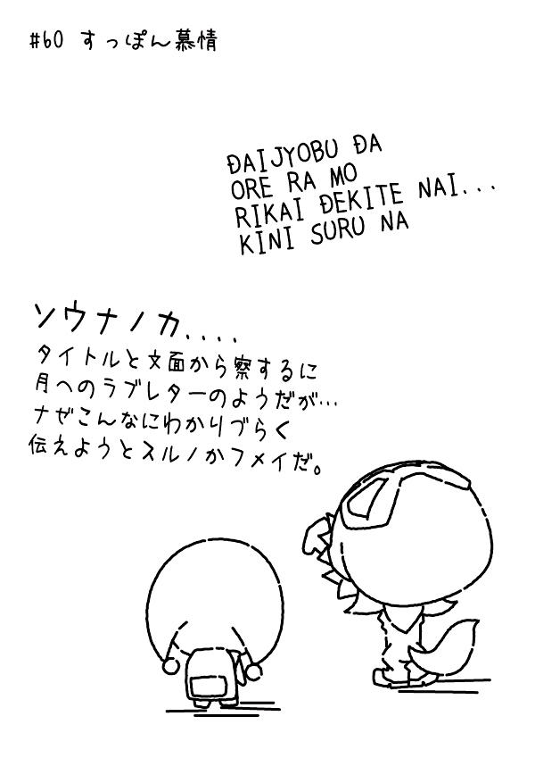 KAGECHIYO_60_after
