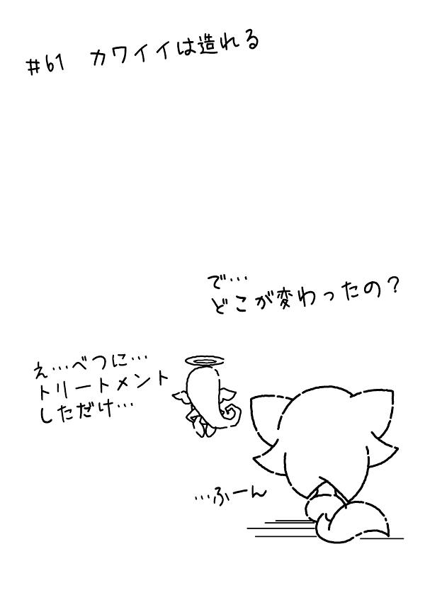 KAGECHIYO_61_after