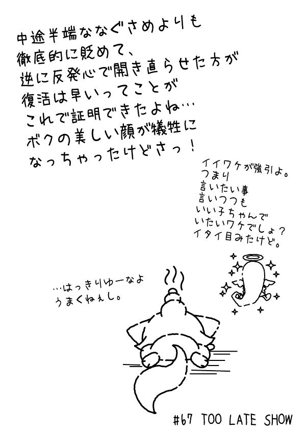 kagechiyo_67_after