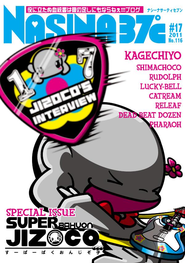 KAGECHIYO_17_jacket
