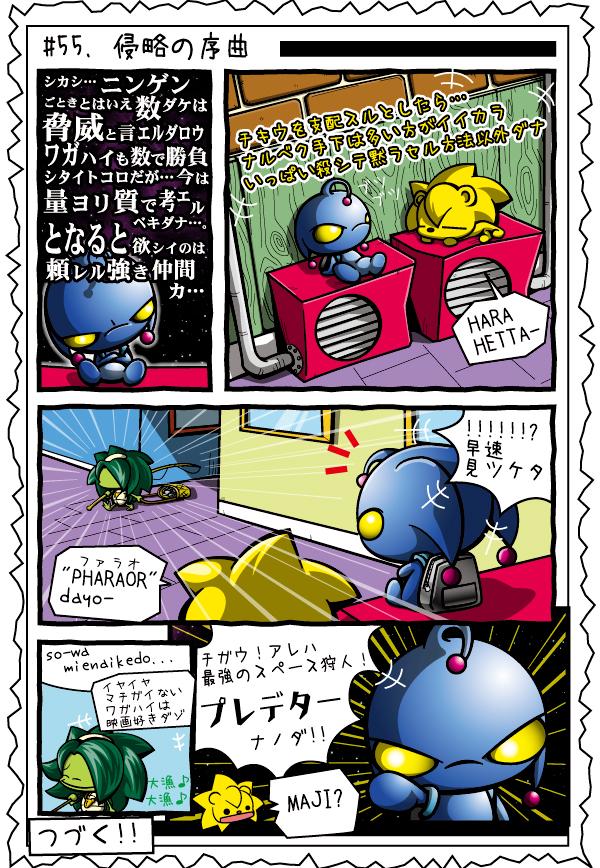 KAGECHIYO_55_blog