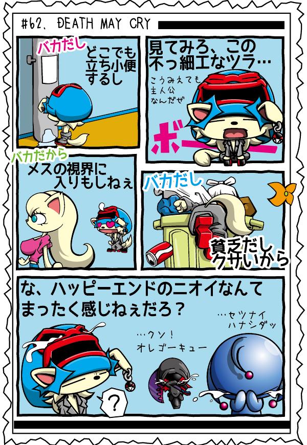 KAGECHIYO_62_blog