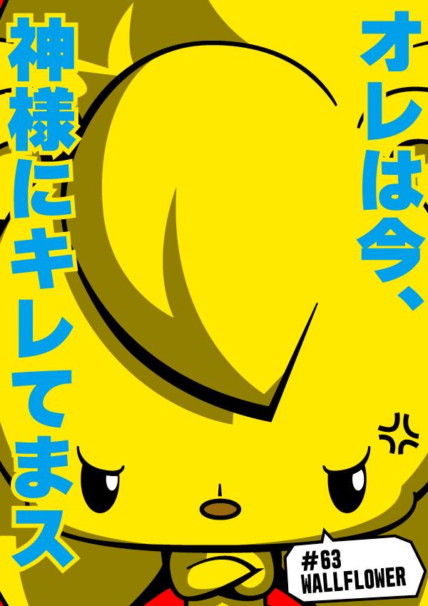 KAGECHIYO_63_jacket