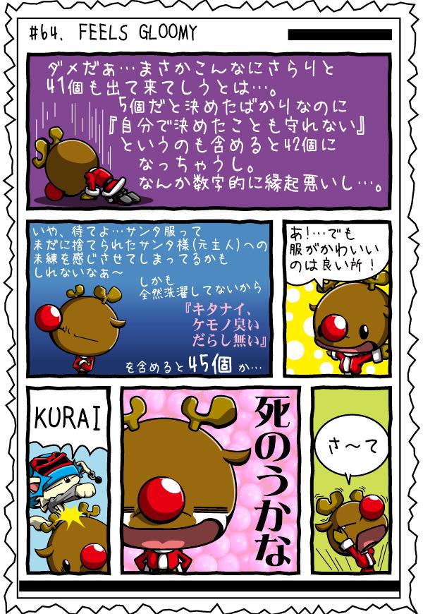 KAGECHIYO_64_blog02
