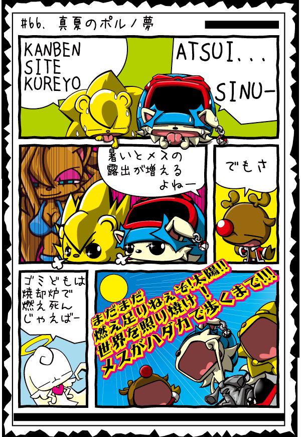 kagechiyo_blog66