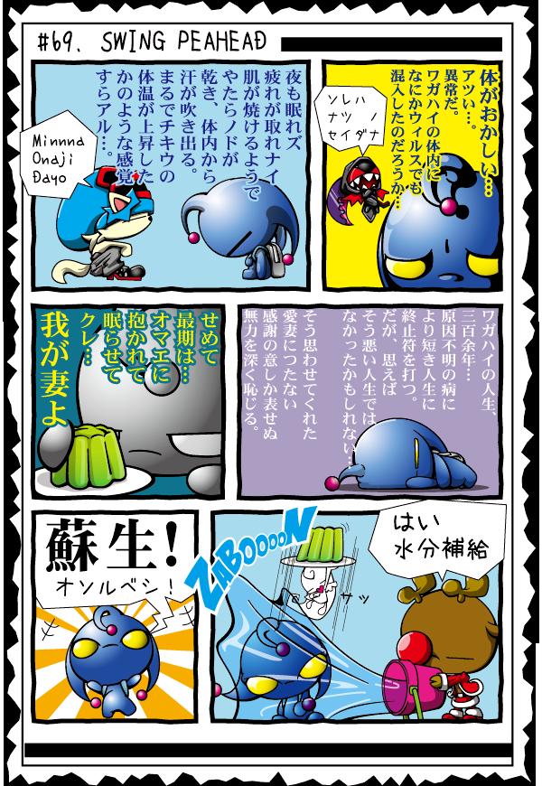 KAGECHIYO_69_blog