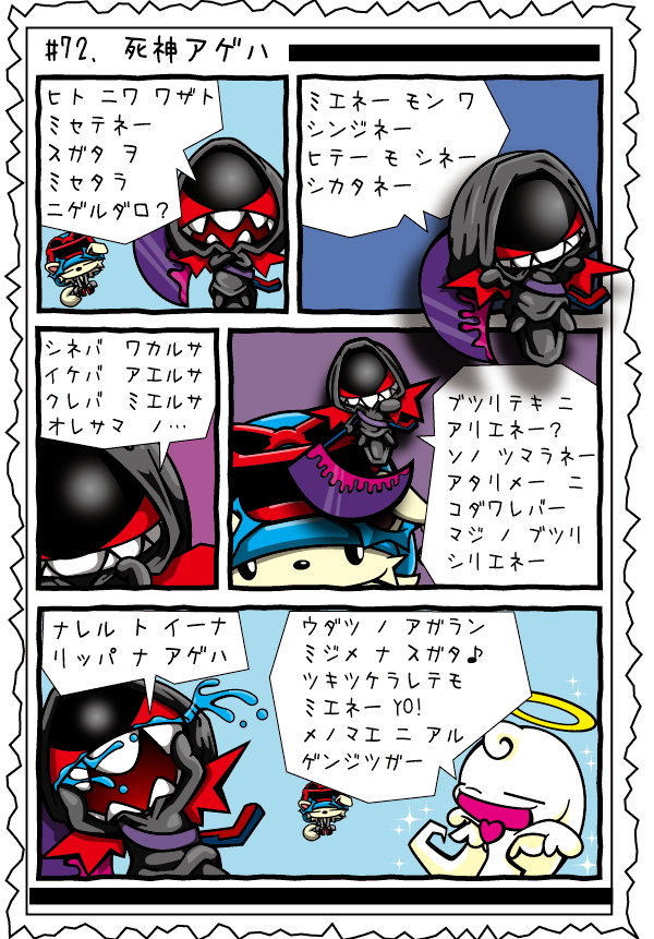 KAGECHIYO_72_blog