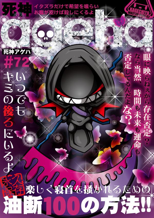 KAGECHIYO_72_jacket