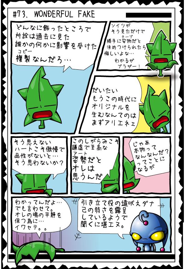 KAGECHIYO_73_blog