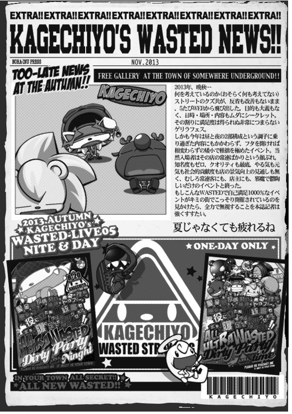 KAGECHIYO_LIVEREPORT2013
