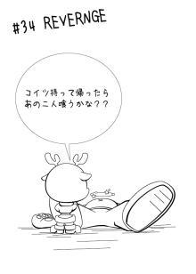 カゲチヨとしまちょこの「役に立たぬ血統書は腹の足しにもならねぇ!」ブログ-after34