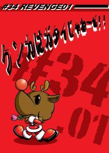 カゲチヨとしまちょこの「役に立たぬ血統書は腹の足しにもならねぇ!」ブログ-jacket34