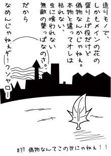 カゲチヨとしまちょこの「役に立たぬ血統書は腹の足しにもならねぇ!」ブログ-after37