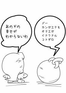 カゲチヨとしまちょこの「役に立たぬ血統書は腹の足しにもならねぇ!」ブログ-after39