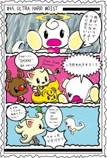 カゲチヨとしまちょこの「役に立たぬ血統書は腹の足しにもならねぇ!」ブログ-blog45