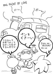 カゲチヨとしまちょこの「役に立たぬ血統書は腹の足しにもならねぇ!」ブログ-after46