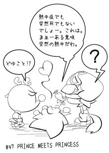 カゲチヨとしまちょこの「役に立たぬ血統書は腹の足しにもならねぇ!」ブログ-after47