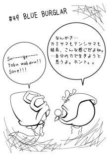カゲチヨとしまちょこの「役に立たぬ血統書は腹の足しにもならねぇ!」ブログ-after49