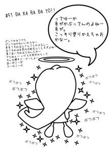 カゲチヨとしまちょこの「役に立たぬ血統書は腹の足しにもならねぇ!」ブログ-after51