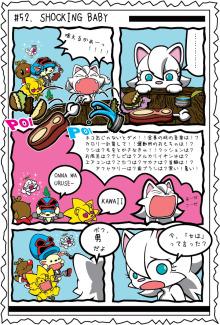カゲチヨとしまちょこの「役に立たぬ血統書は腹の足しにもならねぇ!」ブログ-blog52