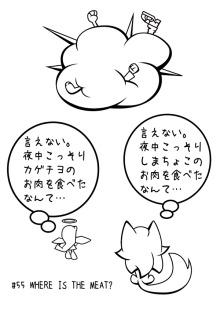 カゲチヨとしまちょこの「役に立たぬ血統書は腹の足しにもならねぇ!」ブログ-after55