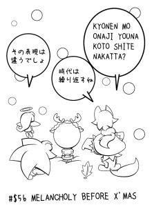 カゲチヨとしまちょこの「役に立たぬ血統書は腹の足しにもならねぇ!」ブログ-after56