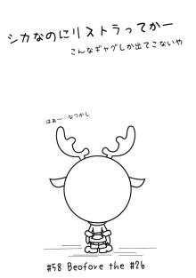 カゲチヨとしまちょこの「役に立たぬ血統書は腹の足しにもならねぇ!」ブログ-after58