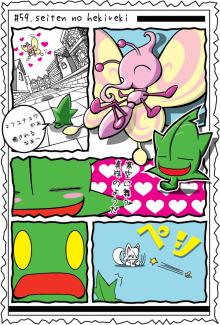 カゲチヨとしまちょこの「役に立たぬ血統書は腹の足しにもならねぇ!」ブログ-blog59
