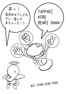 カゲチヨとしまちょこの「役に立たぬ血統書は腹の足しにもならねぇ!」ブログ-after62