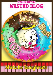 カゲチヨとしまちょこの「役に立たぬ血統書は腹の足しにもならねぇ!」ブログ-jacket63