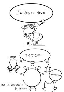 カゲチヨとしまちょこの「役に立たぬ血統書は腹の足しにもならねぇ!」ブログ-after64