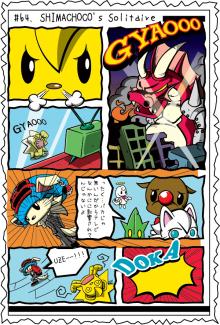 カゲチヨとしまちょこの「役に立たぬ血統書は腹の足しにもならねぇ!」ブログ-blog64