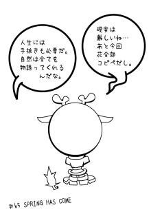 カゲチヨとしまちょこの「役に立たぬ血統書は腹の足しにもならねぇ!」ブログ-after65