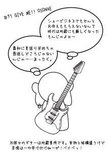 カゲチヨとしまちょこの「役に立たぬ血統書は腹の足しにもならねぇ!」ブログ-after71