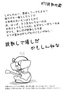 カゲチヨとしまちょこの「役に立たぬ血統書は腹の足しにもならねぇ!」ブログ-after72